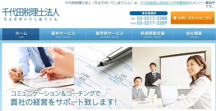 千代田税理士法人