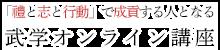 「禮と志と行動」で成貢する人となる「武学オンライン講座」