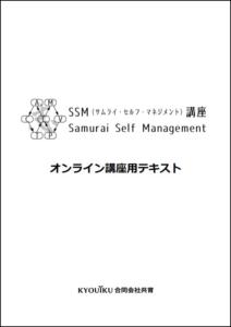 SSMオンライン講座テキスト