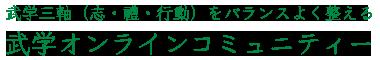 武学三軸(志・禮・行動)をバランス良く整える「武学オンラインコミュニティー」