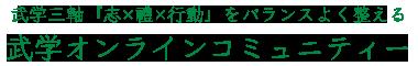 武学三軸「志×禮×行動」をバランス良く整える「武学オンラインコミュニティー」